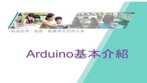 Scratch延伸應用_Arduino基本介紹