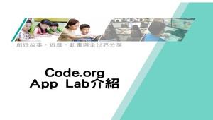 Code.orgApp Lab介紹