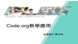 Code.org教學應用