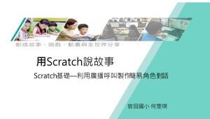 用Scratch說故事