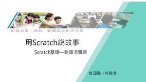 Scratch基礎—對話及聲音