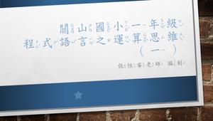 107學年度關山國小一年級程式語言之運算思維(第一週)