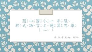 107學年度關山國小一年級程式語言之運算思維(第二週)