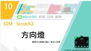 Micro:bit 微控制器課程:A-9 方向燈
