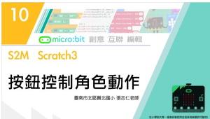 Micro:bit 微控制器課程:A-10 用按鍵控制角色動作