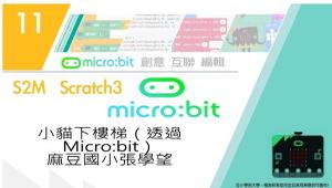 Micro:bit 微控制器課程:A-13 小貓下樓梯