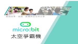 Micro:bit 微控制器課程:A-14 太空爭霸戰