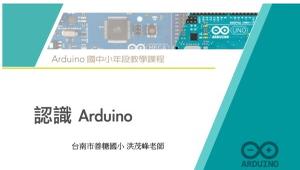 Arduino 微控制器課程:1. 認識Arduino