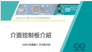 Arduino 微控制器課程:2. 介面控制板介紹