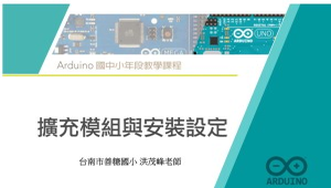 Arduino 微控制器課程:3. 擴充模組與安裝設定