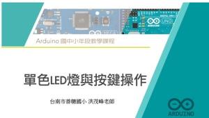 Arduino 微控制器課程:4. 單色LED燈與按鍵操作