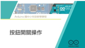 Arduino 微控制器課程:7. 按鈕開關操作
