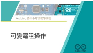 Arduino 微控制器課程:8. 可變電阻操作