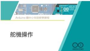 Arduino 微控制器課程:9. 舵機操作
