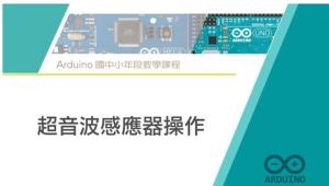 Arduino 微控制器課程:10. 超音波感應器操作