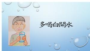多喝白開水