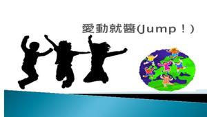 愛動就醬 (Jump (Jump !)
