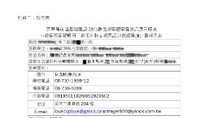 前瞻計畫教案設計-忠孝國小林淑卿、洪茂原老師—輔助教學—昆蟲爸媽