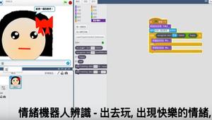 國小運用IBM-AI(華生)製作聊天器人-文字辨識-資源代表圖