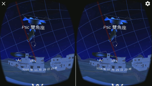 地球科學天文探祕之虛擬星象館