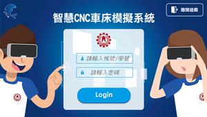 CNC電腦輔助教材
