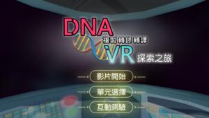 DNA複製、轉錄與轉譯VR探索之旅