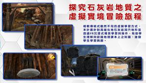 探究石灰岩地質之虛擬實境冒險旅程