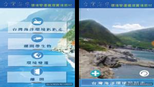 台灣海岸環境變遷擴增實境教材