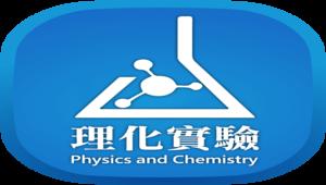 國中理化電池與電解的AR實驗教具