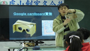 看見未來-VR體驗