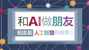 和AI做朋友-相逢篇:人工智慧有意思 (教材)