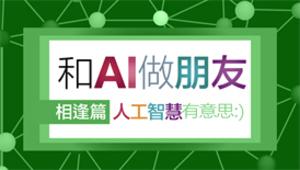 和AI做朋友-相逢篇:人工智慧有意思 (教案)