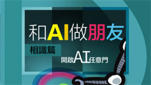 和AI做朋友-相識篇:開啟AI任意門 (教材)