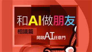 和AI做朋友-相識篇:開啟AI任意門 (教案)