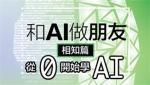 和AI做朋友-相知篇:從0開始學AI (教材)