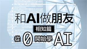 和AI做朋友-相知篇:從0開始學AI (教案)