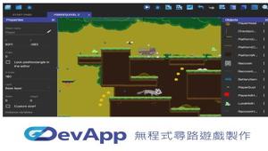GDevApp無程式尋路遊戲製作