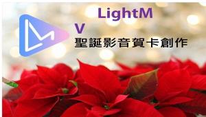 LightMV聖誕影音賀卡創作