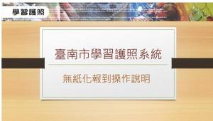 臺南市學習護照系統無紙化報到操作說明