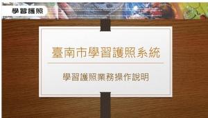 臺南市學習護照系統-學習護照業務操作說明