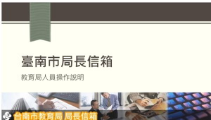 臺南市局長信箱-教育局人員操作說明