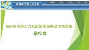 臺南市代課人力系統使用說明及注意事項-學校端