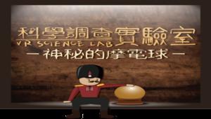 科學調查實驗室--神秘的「摩」電球