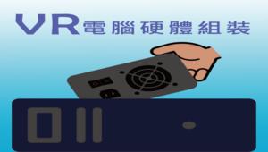電腦硬體組裝虛擬實境教材開發