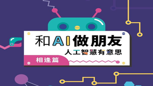 【第二版】和AI做朋友-相逢篇:人工智慧有意思 (教材)