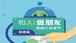 【第二版】和AI做朋友-相識篇:開啟AI任意門 (教材)