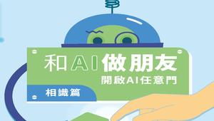 【第二版】和AI做朋友-相識篇:開啟AI任意門 (教案)