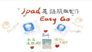 iPad英語簡報製作Easy Go