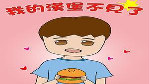我的漢堡不見了