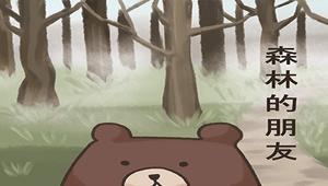 森林的朋友